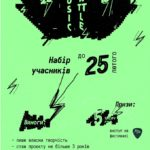 KOZA MUSIC BATTLE оголошує новий набір