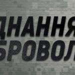 У Тернополі відбудеться презентація «Об'єднання добровольців»