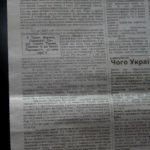 Через публікацію у районній газеті Тернопільщини може виникнути міжнародний скандал (фото)