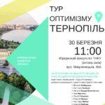 Депутати-ЄвроОптимісти відвідають Тернопіль в рамках Туру Оптимізму