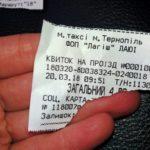 Нова змова водіїв тернопільських маршруток? (фото)