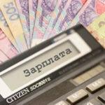 Середня зарплата тернополян зростає просто неймовірними темпами