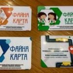 Електронний квиток в Тернополі: до кінця березня закінчаться усі «перехідні» періоди