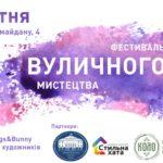Де у суботу у Тернополі можна буде залишити свій слід в історії
