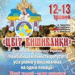 На фестивалі «Цвіт вишиванки» в Тернополі спробують встановити унікальний рекорд!