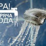У пошуках гарячої води, – що чекає на Тернопіль
