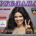 Щоб привітати артилеристів з поверненням додому, до Тернополя приїде відома співачка Руслана