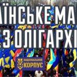 Тернопільський марш «свободівців» чомусь не злякав жодного олігарха