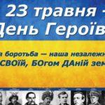 Сергій Надал: Незалежній державі потрібні герої і символи