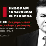 Тернополян просять допомогти змінити скандальний закон