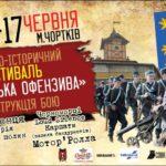 Степан Барна: Навколо відзначення подій «Чортківської офензиви» мають об'єднатися всі українці