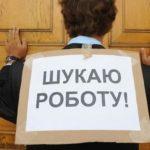 Що тернополянам потрібно знати про допомогу по безробіттю