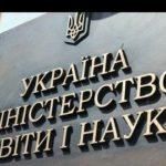 Столична «реформа» знищує сферу освіти Тернополя