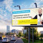 Українців запрошують на Загальнонаціональну прощу (відео)