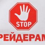 Де аграрії Тернопільщини можуть шукати захисту від рейдерів