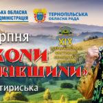 Уже сьогодні 3 серпня розпочинається фестиваль «Дзвони Лемківщини»