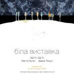 Тернополяни, які хочуть стати спокійнішими, можуть відвідати цю виставку