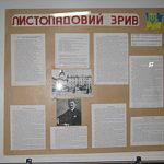 100-річчя Листопадового зриву відзначать на Тернопільщині (програма заходів)