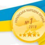 Тернопільське «Опілля» стало переможцем Української народної премії-2018