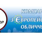 """Журнал """"Гроші"""" визнав однією з кращих тернопільську компанію"""
