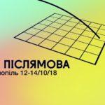 У Тернополі покажуть свіже добірне авторське кіно