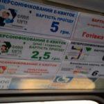 «У подорожчанні проїзду в транспорті винні самі тернополяни», – журналіст Богдан Боденчук