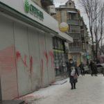 Російський банк у центрі Тернополя заляпали «кров'ю» (фото)