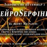 У Тернополі вчать критично мислити і протидіяти маніпуляторам