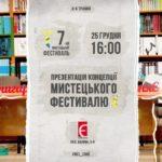Де за три дні у Тернополі можна пізнати сучасне мистецтво країни