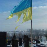 На Тернопільщині біля могил борцям за волю України висить прапор, за який дуже соромно (фото)