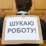 Усе, що тернополянам потрібно знати про безробіття