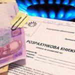 Стало точно відомо, чому жителі Тернопільщини отримують усе менше і менше субсидій