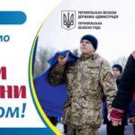 День Соборності на Тернопільщині відзначать у п'яти районах одночасно