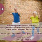 На Тернопільщині хочуть, щоб старші люди повернули собі молодість душі через танець