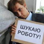 Вільних робочих місць у Тернополі вдвічі більше, ніж безробітних