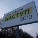 У Тернополі зафіксовано білборди кандидата на пост Президента без вихідних даних – ОПОРА звернулась до поліції