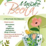 До Тернополя приїдуть 50 майстрів, які роблять сир і солодощі