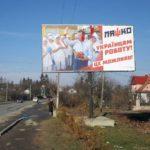 На Тернопільщині червоною фарбою заляпують агітаційні матеріали кандидатів у Президенти