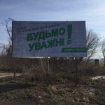 На Тернопільщині Аграрна партія закликає людей думати, кого обирати (фото)