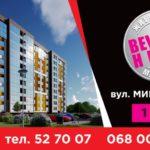 Де у Тернополі можна придбати відносно дешеве житло