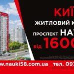 Житло від тернопільських будівельників користується попитом на ринку нерухомості Києва