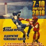 У ці вихідні тернопільські спортсмени змагаються в одному з найбільших міст України