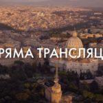 «Тернопіль1» у прямому ефірі з Ватикану транслюватиме віднову почитання Чудотворної ікони розп'яття Спасителя