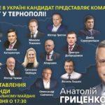 Анатолій Гриценко та команда запрошують на «Марш єдності»
