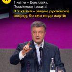 «Перше квітня – День сміху. Посміємося і досить», – Петро Порошенко