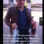 Жителя Тернопільщини підозрюють, що він обманює заробітчан у Польщі