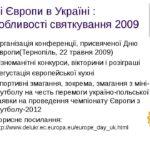 10-ліття тому Дні Європи в Україні святкували в Тернополі