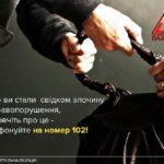 Які поради дають тернопільські патрульні щоб не стати жертвою грабіжника