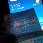 Тернопіль вчергове хочуть повернути до «африканської системи» готівкових оплат в тролейбусах і маршрутках