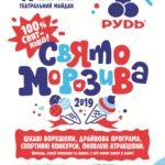 """Свято Морозива """"Рудь"""" поспішає до Тернополя!"""